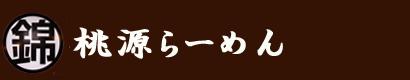 桃源ラーメン