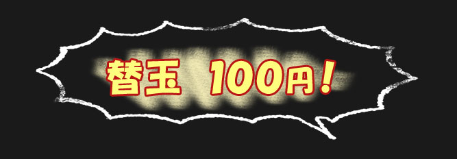 替玉 100円